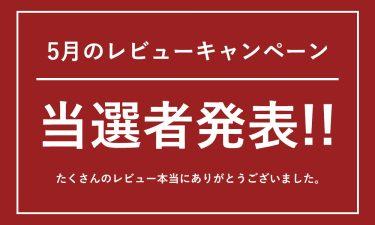 5月のレビューキャンペーン投稿者発表!!