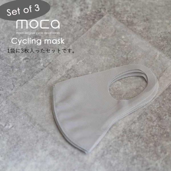 moca サイクリングマスクは1袋3枚セット