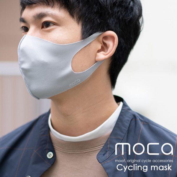moca サイクリングマスク