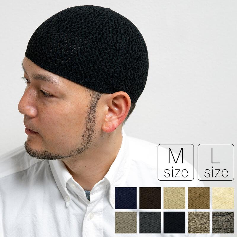 イスラム帽の楽しみ方講座