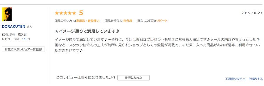 10月のレビューキャンペーン投稿者発表!