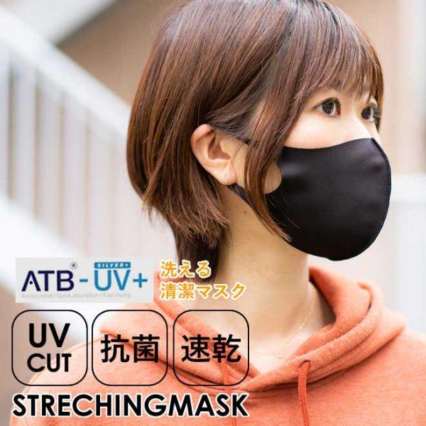 抗菌・速乾で性能ピカイチの洗えるウレタンマスク