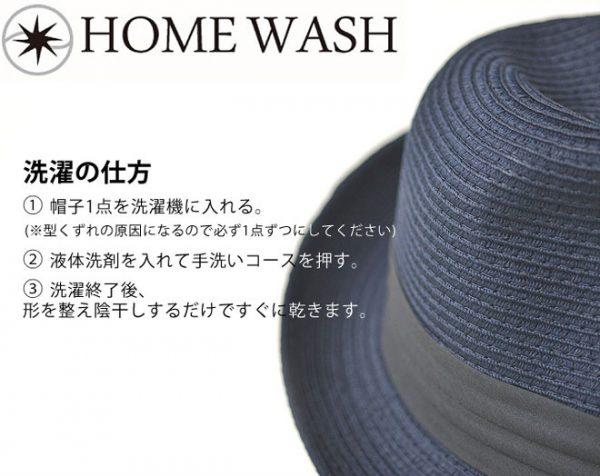 自宅の洗濯機で洗える帽子・ホームウォッシュハット